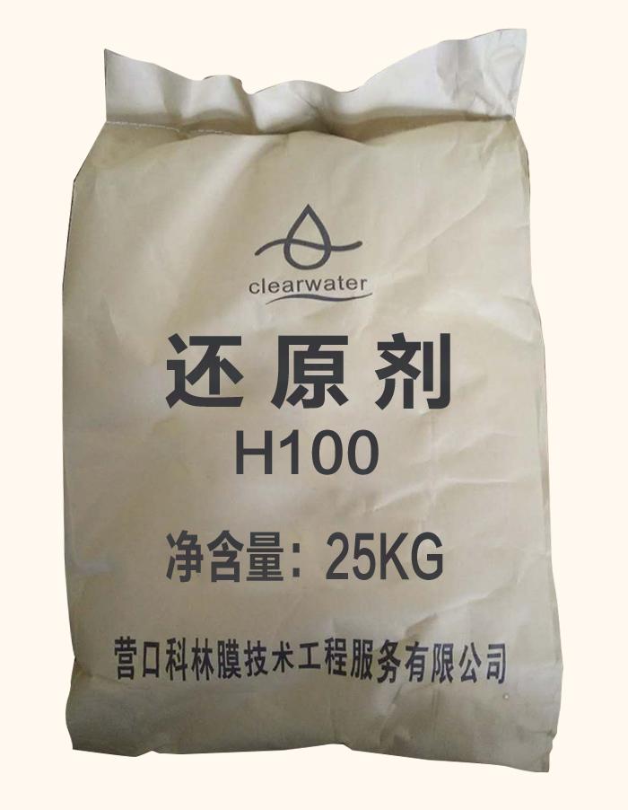 还原剂H100