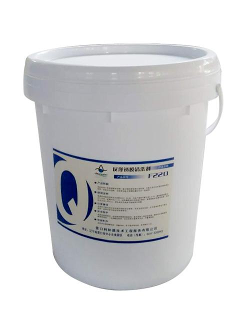 反渗透膜清洗剂F220